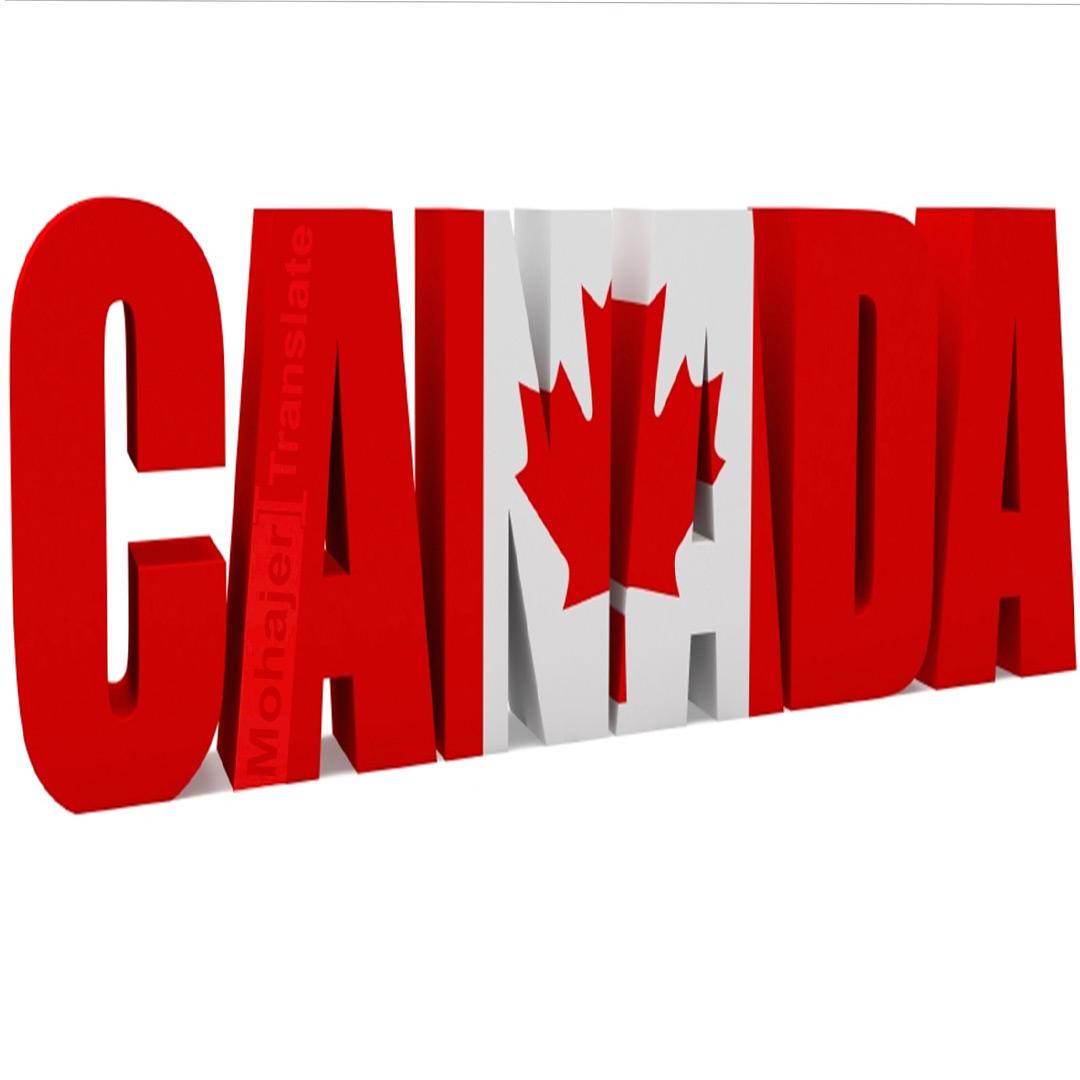 مهاجرت به کانادا و شرایط اخذ اقامت آن