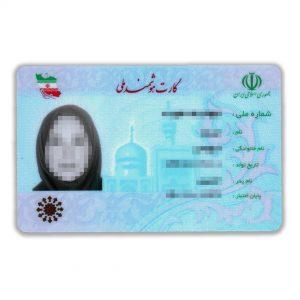 ترجمه-رسمی-کارت-ملی