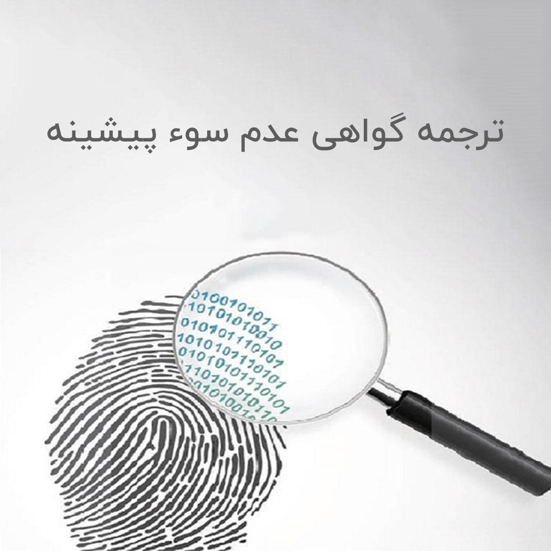 ترجمه گواهی عدم سوء پیشینه